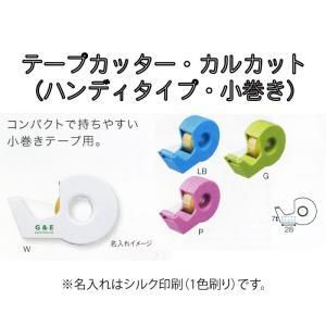 オリジナルの記念ロゴや社名を入れた文具が作れる! 軽い力で良く切れる コクヨ テープカッター<カルカット>ハンディタイプ(本体シルク名入れ)200個|bungu-mori