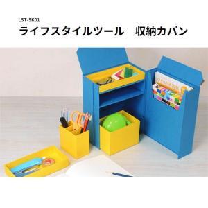 お勉強道具(&知育玩具)がたくさん収納できる子供のための収納ツール ナカバヤシ LIFESTYLE TOOL・収納カバン|bungu-mori