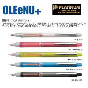 mols-450 プラチナ万年筆 オ・レーヌ プラス 進化を止めない耐芯構造のシャープペン|bungu-mori