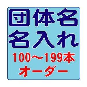 団体名名入れオーダー 100〜199本|bungu-mori