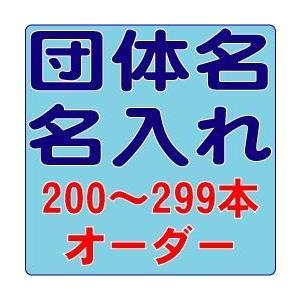 団体名名入れオーダー 200〜299本|bungu-mori