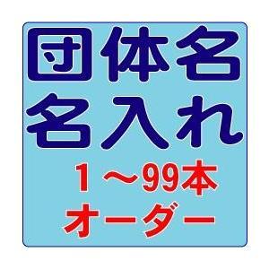 団体名名入れオーダー 1〜99本|bungu-mori