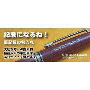 個人名名入れオーダー(鉛筆)|bungu-mori