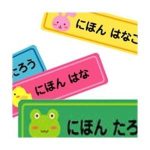 かわいい名前のシールを作ろう! なまえシールシートセット|bungu-mori