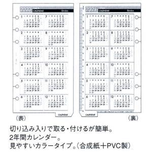 【旧版】2016年 バイブルサイズ(171×95mm) 年間カレンダー4 2年間タイプ|bungu-mori