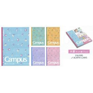 ☆大人気のアイテムの限定仕様☆ コクヨは、学生に人気のキャンパスノートシリーズから「キャンパスノート...