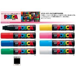 鮮やかで美しい発色の水性ペン 三菱鉛筆 ポスカ【POSCA】15.0mm 極太|bungu-mori