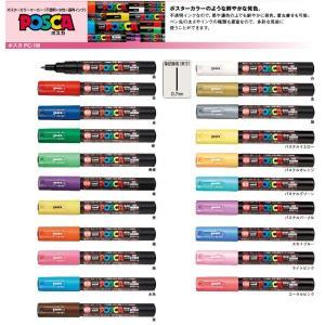 鮮やかで美しい発色の水性ペン 三菱鉛筆 ポスカ【POSCA】0.7mm|bungu-mori
