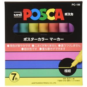 鮮やかで美しい発色の水性ペン 三菱鉛筆 ポスカ【POSCA】0.7mm 7色セット|bungu-mori