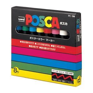 鮮やかで美しい発色の水性ペン 三菱鉛筆 ポスカ【POSCA】1.8-2.5mm 8色セット|bungu-mori