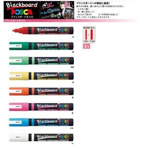 ブラックボードに描ける! 鮮やかで美しい発色の水性ペン 三菱鉛筆 ブラックボードポスカ【POSCA】1.8-2.5mm|bungu-mori