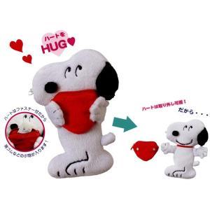 BEAGLE HUGシリーズ 抱えるスヌーピーがかわいいぬいぐるみ風のペンケースです HUGしてペンケース スヌーピー&ハート|bungu-mori
