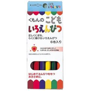 正しいもちかたを身につけ、書く力を伸ばす くもんのこども色えんぴつ6色|bungu-mori