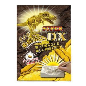 掘ってみないとわからない興奮! 化石を発掘する楽しさ 掘って、恐竜を組み立てよう! 黄金の発掘名人SUPER DX