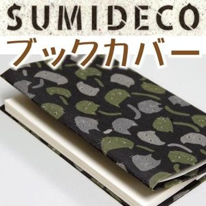 【ネコポス便可】SUMIDECO スミデコ ブックカバー文庫本サイズ bungu-mori