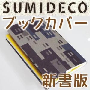 【宅配便対応】SUMIDECO スミデコ ブックカバー新書判サイズ bungu-mori