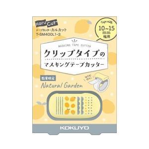 コクヨ マスキングテープカッター カルカット クリップタイプ 10〜15mm幅用 レモネード T-SM400L1-3の商品画像|ナビ