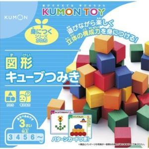 くもん出版 図形キューブつみき|bungu-mori