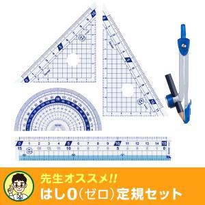 先生オススメ!! はし0(ゼロ)メモリ定規セット(直定規・三角定規・分度器・コンパス)(メール便対象) bungu-style