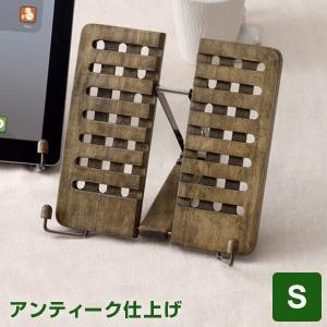アンティークブックスタンド・Sサイズ(BM12)|bungu-style