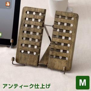 アンティークブックスタンド・Mサイズ(BM18)|bungu-style