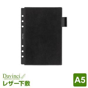 システム手帳リフィル A5 ダ・ヴィンチ レザー下敷 (メール便対象)
