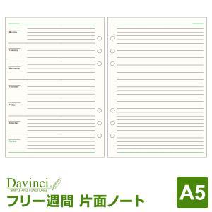 システム手帳リフィル A5 ダ・ヴィンチ フリーウィークリースケジュールB (メール便対象)