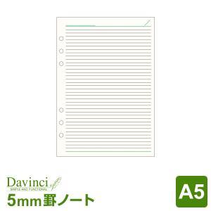 システム手帳リフィル A5 ダ・ヴィンチ 横罫ノート(5.0...