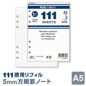 システム手帳 徳用リフィル A5 方眼罫ノート(5mm方眼)DAR4010W(メール便対象)