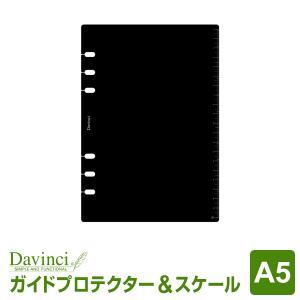 システム手帳リフィル A5 ダ・ヴィンチ ガイドプロテクター&スケール (メール便対象)