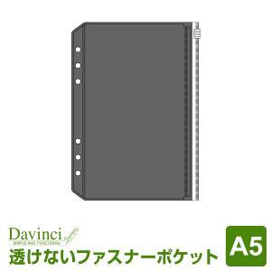 システム手帳リフィル A5 ダ・ヴィンチ 透けないファスナー...