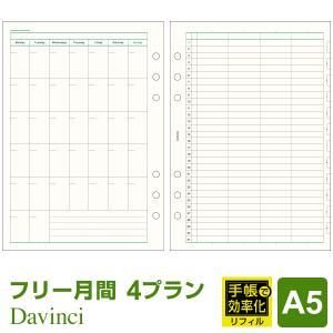 「ダヴィンチ」システム手帳用リフィル&アクセサリーです。 定番の月間ブロックタイプに4つの月間リスト...