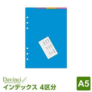 システム手帳リフィル A5 ダ・ヴィンチ カラーインデックス(4区分) (メール便対象)