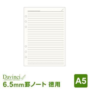 システム手帳リフィル A5 ダ・ヴィンチ 徳用ノート(6.5mm罫)クリーム (メール便対象)