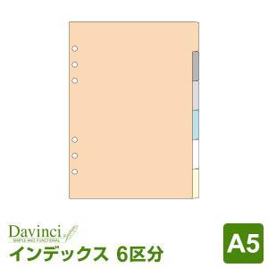 システム手帳リフィル A5 ダ・ヴィンチ カラーインデックス(6区分) (メール便対象)