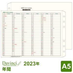 システム手帳リフィル 2017年 A5 ダ・ヴィンチ イヤープランニング DAR1700(メール便対象)