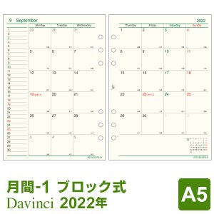 システム手帳リフィル 2018年 A5 ダ・ヴィンチ 月間-1 見開き両面1ヶ月 1月・4月始まり両対応 DAR1804(メール便対象)
