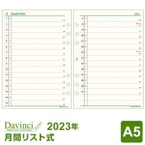 システム手帳リフィル 2018年 A5 ダ・ヴィンチ 月間-...