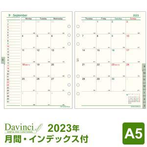 システム手帳リフィル 2018年 A5 ダ・ヴィンチ 月間-3 見開き両面1ヶ月 1月・4月始まり両対応 DAR1806(メール便対象)