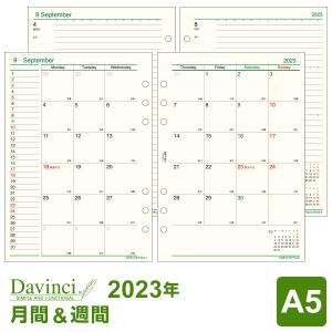 システム手帳リフィル 2017年 A5 ダ・ヴィンチ 月間&週間 DAR1707(メール便対象)