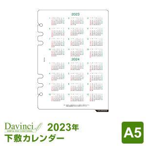 システム手帳リフィル 2017年 A5 ダ・ヴィンチ 下敷きカレンダー DAR1708(メール便対象)