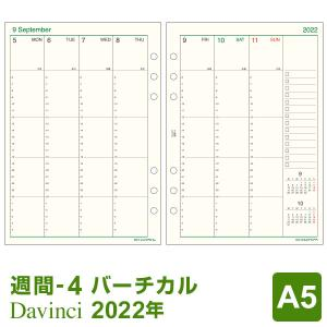 システム手帳リフィル 2018年 A5 ダ・ヴィンチ 週間-4 見開き両面1週間 1月・4月始まり両対応 DAR1809(メール便対象)