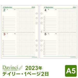 システム手帳リフィル 2017年 A5 ダ・ヴィンチ 2デイズ DAR1744(メール便対象)