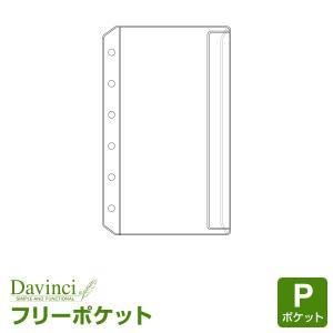 システム手帳リフィル ポケット ミニ6穴 ダ・ヴィンチ フリーポケット (メール便対象)