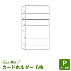システム手帳リフィル ポケット ミニ6穴 ダ・ヴィンチ カードホルダー (メール便対象)