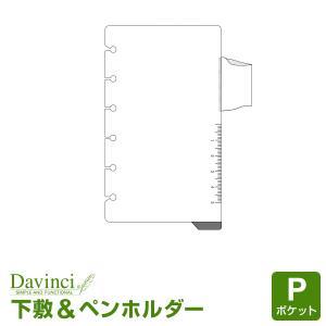 システム手帳リフィル ポケット ミニ6穴 ダ・ヴィンチ 下敷き&ペンホルダー (メール便対象)