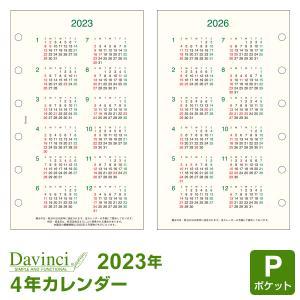 システム手帳リフィル 2018年 ポケット ミニ6穴 ダ・ヴ...
