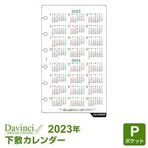 システム手帳リフィル 2020年版 ポケット ミニ6穴 ダ・ヴィンチ 下敷きカレンダー(2020年〜...