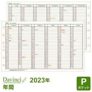 システム手帳リフィル 2017年 ポケット ミニ6穴 ダ・ヴィンチ イヤープランニング DPR1741(メール便対象)