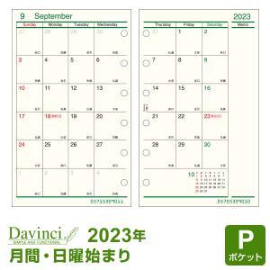 システム手帳リフィル 2020年版 ポケット ミニ6穴 ダ・ヴィンチ 月間-4 見開き両面1ヶ月 1...